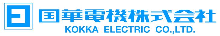 Kokka Denki KK 国華電機株式会社